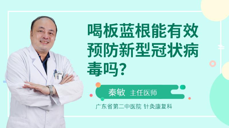 喝板蓝根能有效预防新型冠状病毒吗?