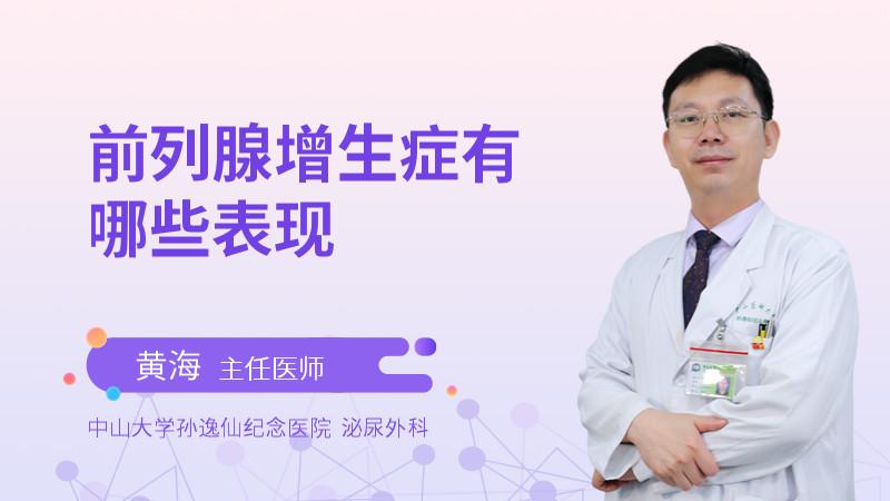 前列腺增生症有哪些表现
