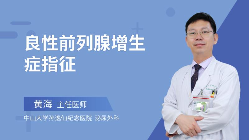 良性前列腺增生症指征