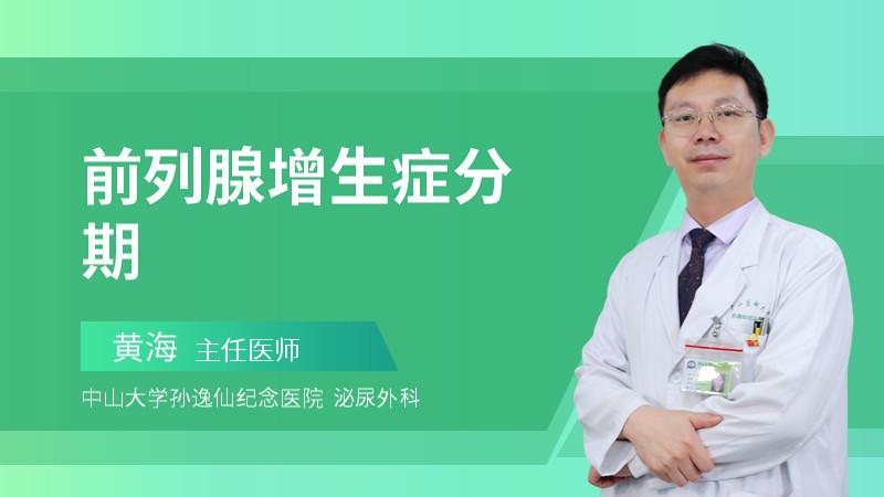 前列腺增生症分期