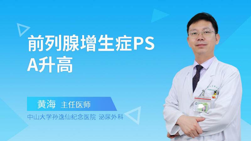 前列腺增生症PSA升高
