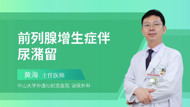前列腺增生症伴尿潴留