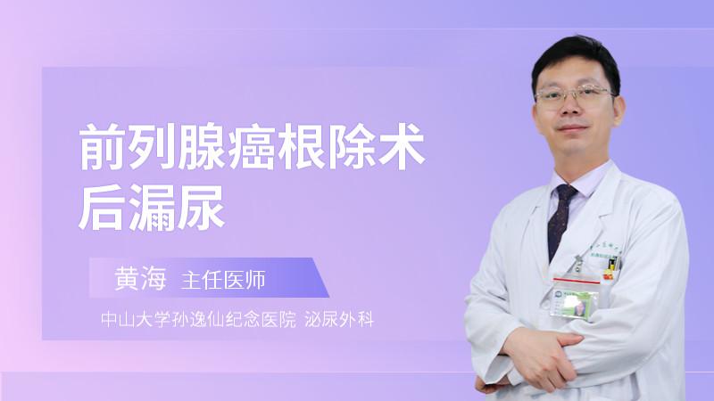 前列腺癌根除术后漏尿