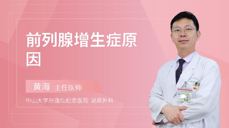 前列腺增生症原因
