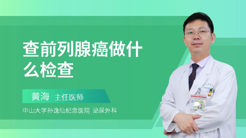查前列腺癌做什么检查