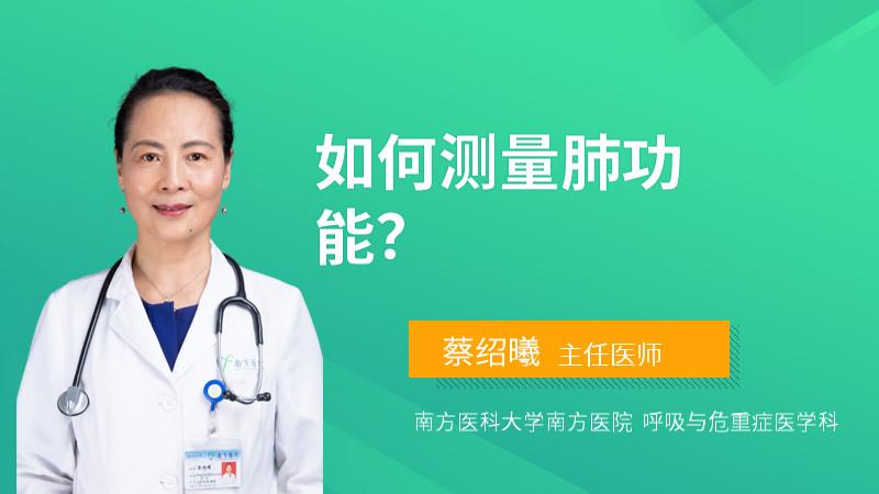 如何测量肺功能?