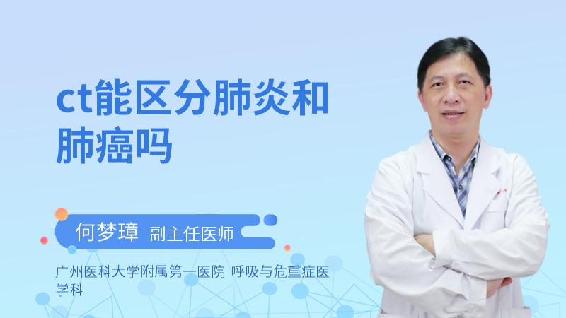 ct能区分肺炎和肺癌吗