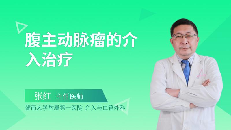 腹主动脉瘤的介入治疗