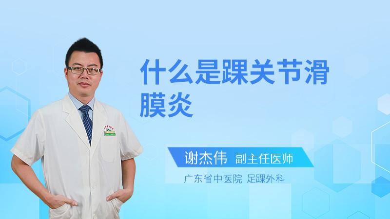 什么是踝关节滑膜炎