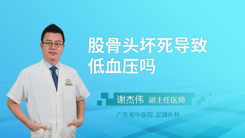 股骨头坏死导致低血压吗