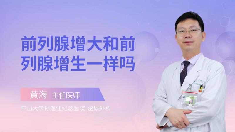 前列腺增大和前列腺增生一样吗