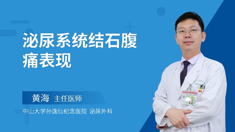 泌尿系统结石腹痛表现