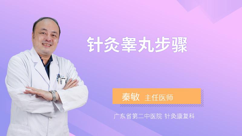 针灸睾丸步骤