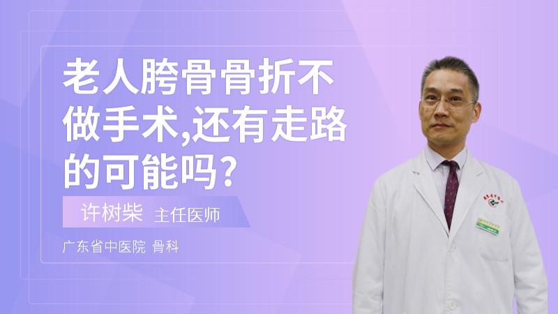 老人胯骨骨折不做手术,还有走路的可能吗?