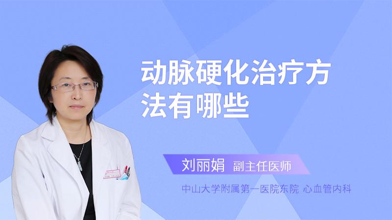 动脉硬化治疗方法有哪些