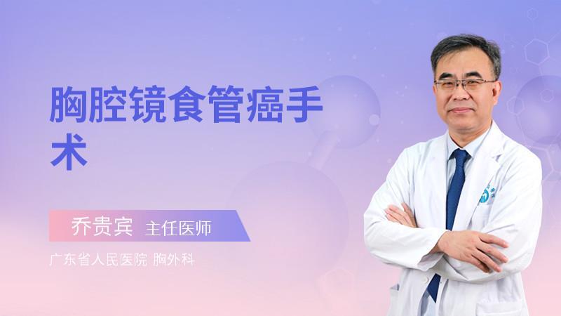 胸腔镜食管癌手术