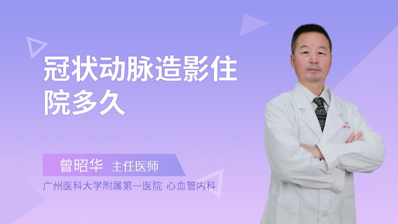 冠状动脉造影住院多久