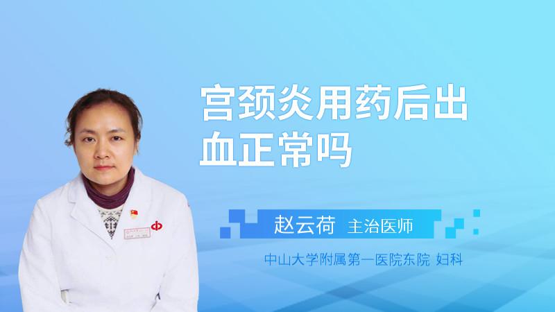 宫颈炎用药后出血正常吗