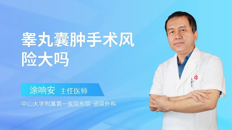 睾丸囊肿手术风险大吗