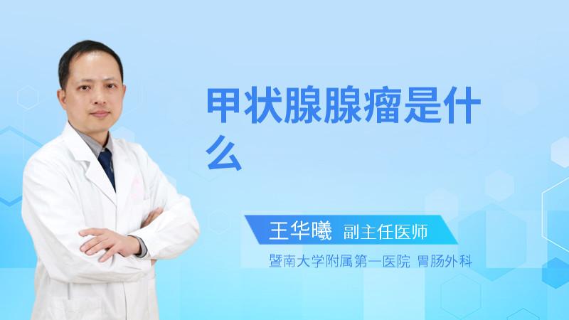 甲状腺腺瘤是什么