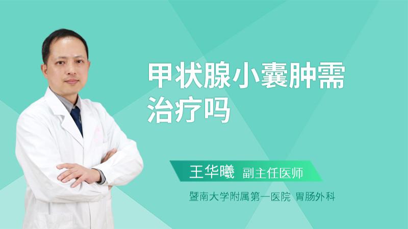 甲状腺小囊肿需治疗吗
