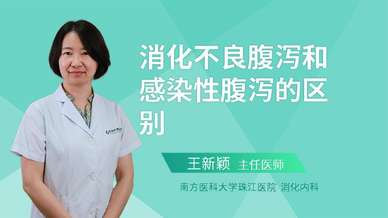 消化不良腹泻和感染性腹泻的区别