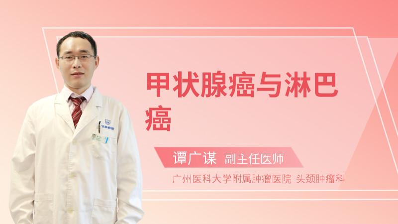 甲状腺癌与淋巴癌