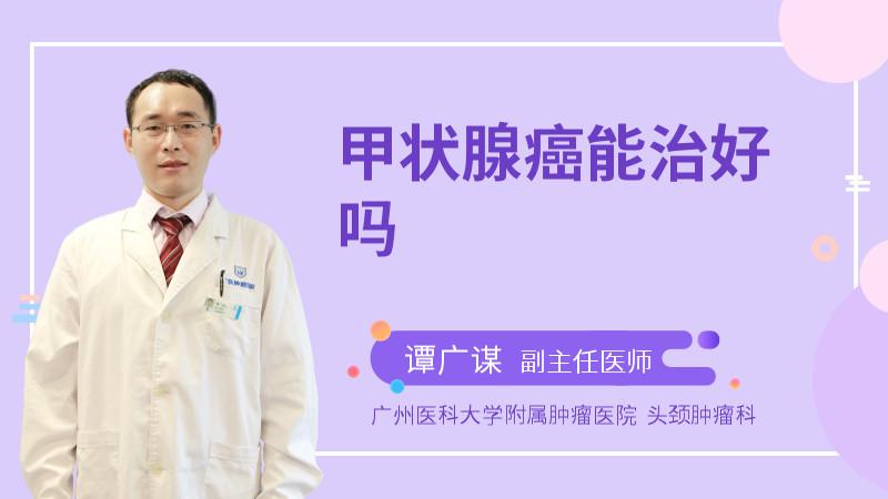 甲状腺癌能治好吗
