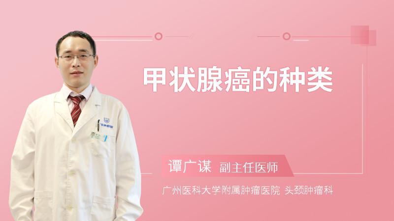 甲状腺癌的种类