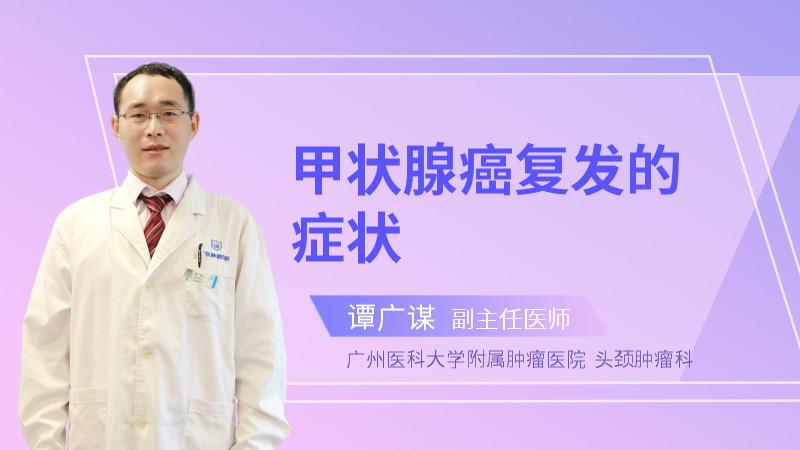 甲状腺癌复发的症状