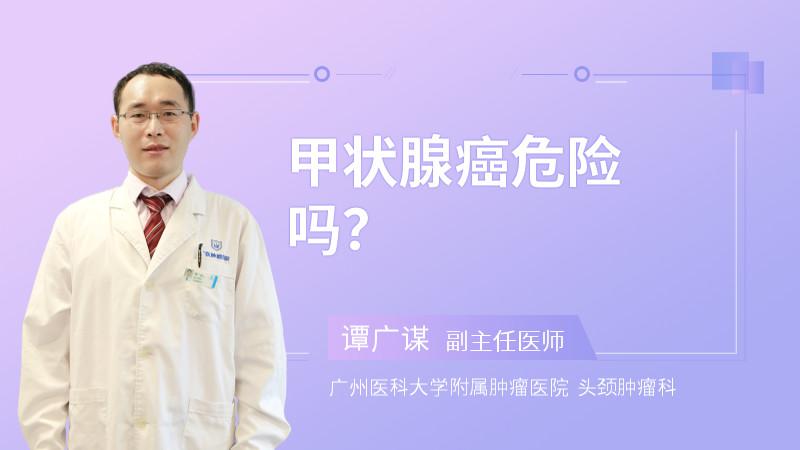 甲状腺癌危险吗?