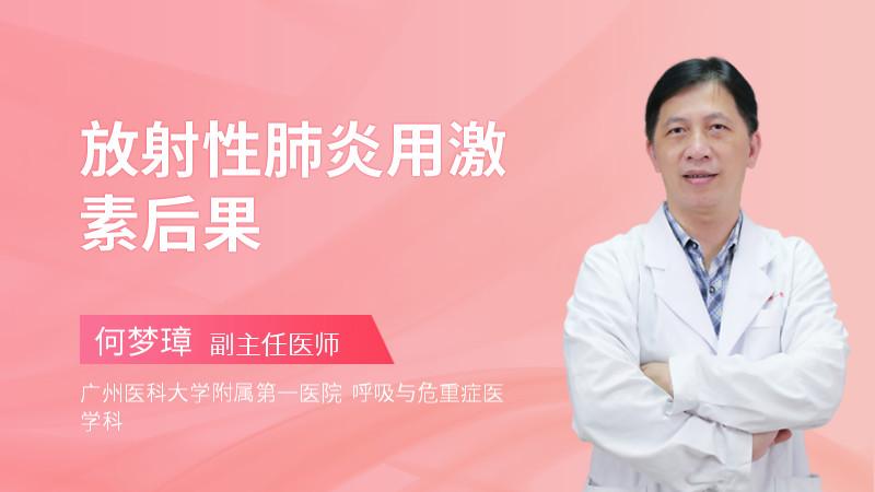 放射性肺炎用激素后果