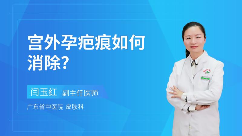 宫外孕疤痕如何消除?