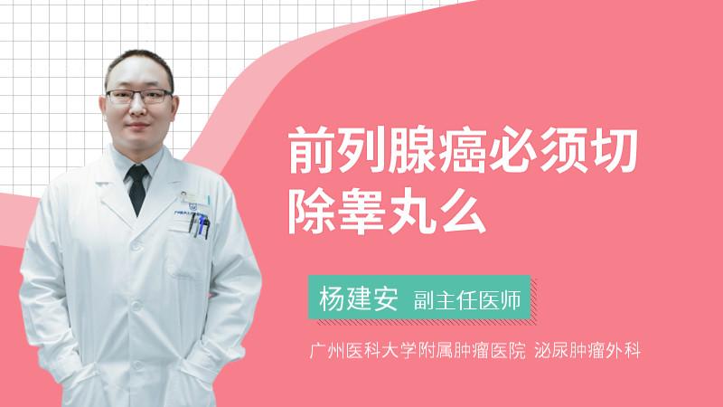 前列腺癌必须切除睾丸么
