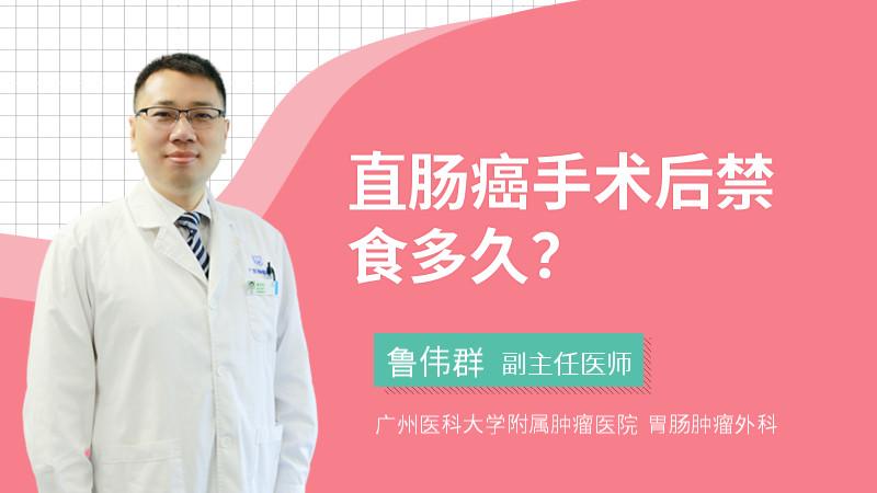 直肠癌手术后禁食多久?