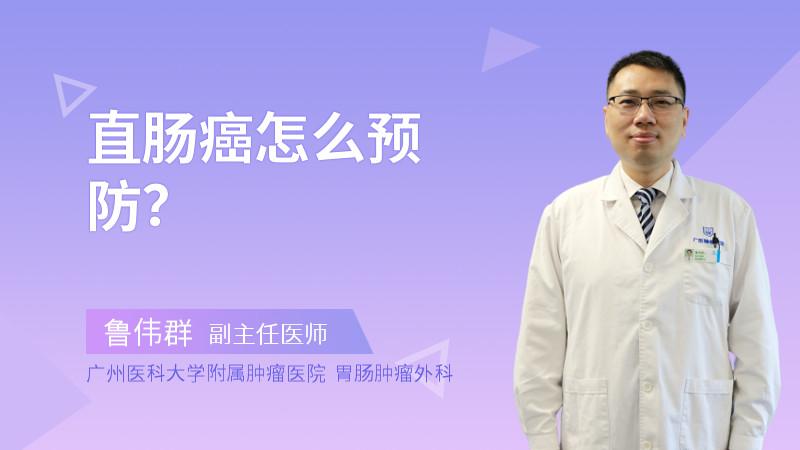 直肠癌怎么预防?