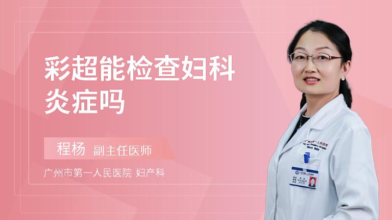 彩超能检查妇科炎症吗