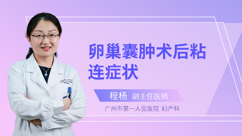 卵巢囊肿术后粘连症状