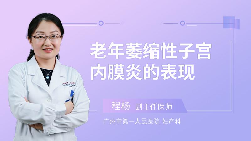 老年萎缩性子宫内膜炎的表现