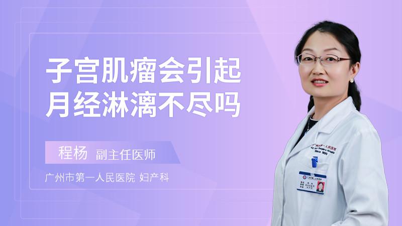 子宫肌瘤会引起月经淋漓不尽吗