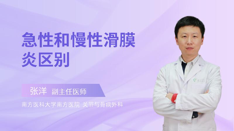 急性和慢性滑膜炎区别