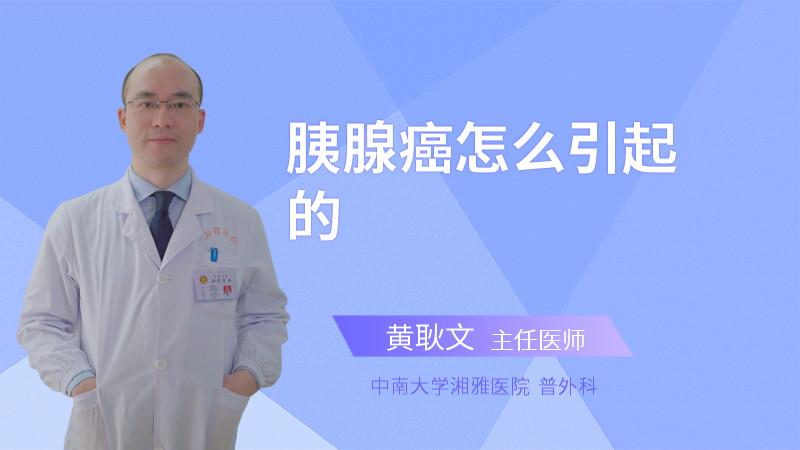 胰腺癌怎么引起的