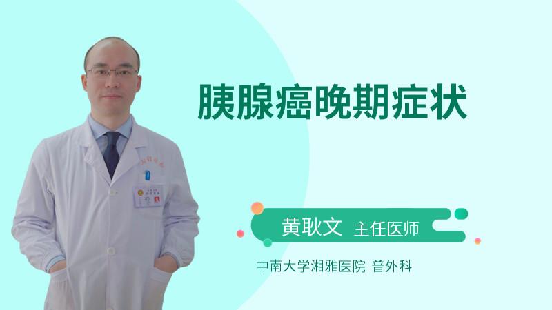 胰腺癌晚期症状