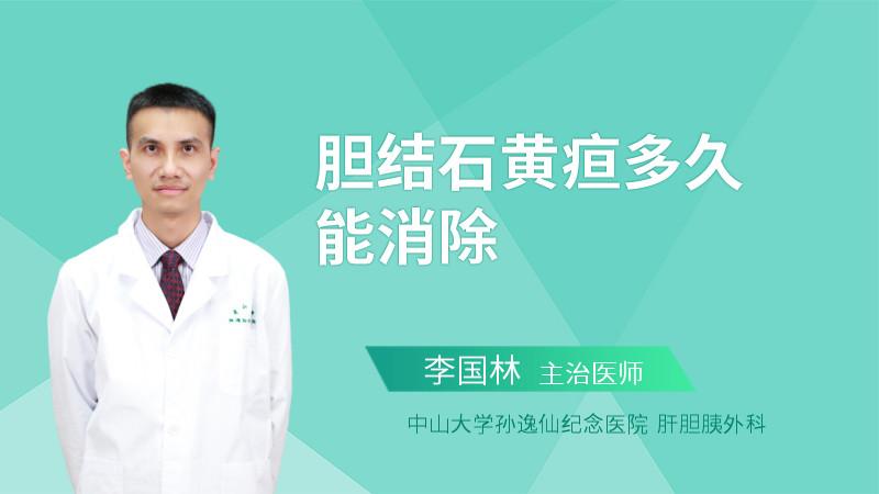 胆结石黄疸多久能消除