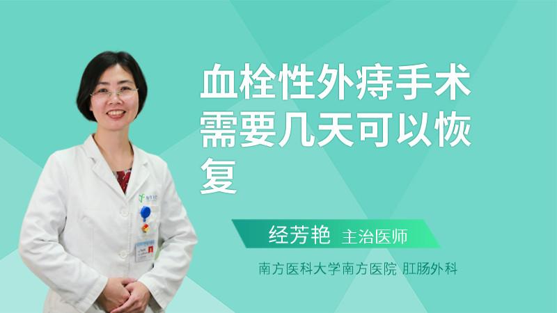血栓性外痔手术需要几天可以恢复