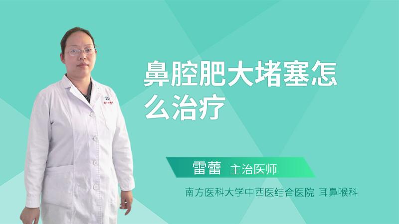 鼻腔肥大堵塞怎么治疗