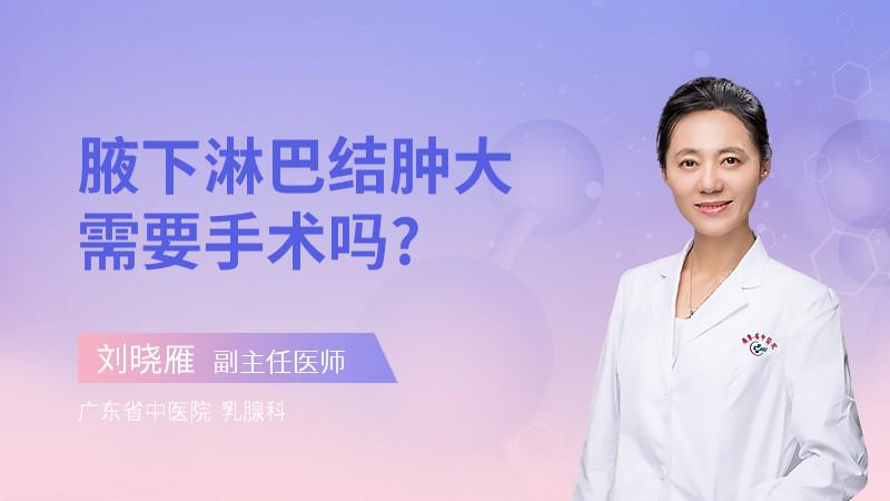 腋下淋巴结肿大需要手术吗?