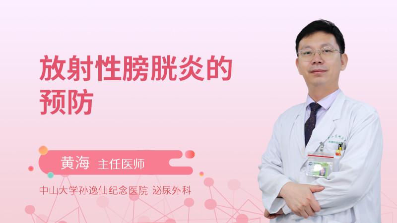 放射性膀胱炎的预防