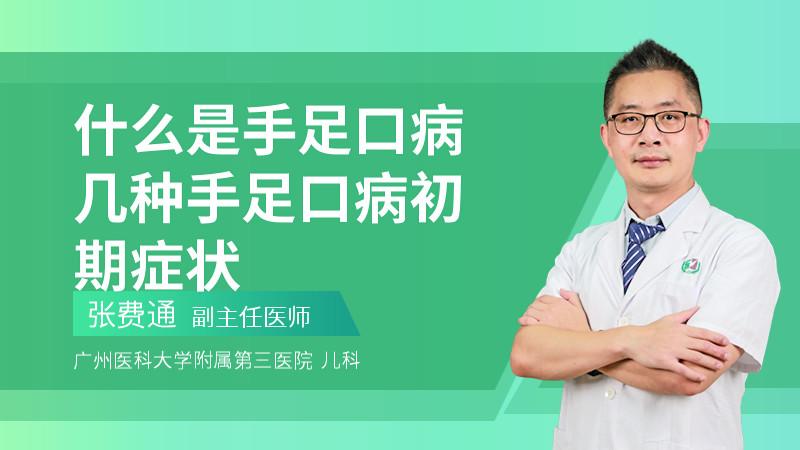 什么是手足口病 几种手足口病初期症状