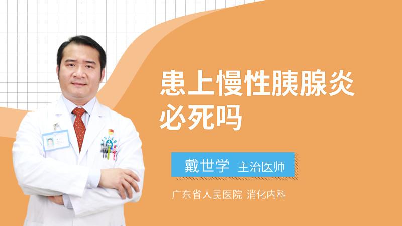 患上慢性胰腺炎必死吗